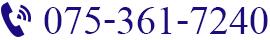 075-361-7240